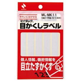 ニチバン NICHIBAN マイタック目かくしラベルML-MK11 ML-MK11
