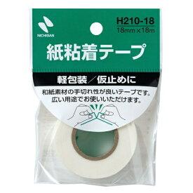ニチバン NICHIBAN 紙粘着テープH210 H210-18