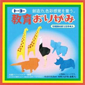 TOYO TIRES トーヨータイヤ 教育おりがみ15cm 6