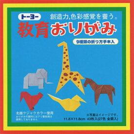 TOYO TIRES トーヨータイヤ 教育おりがみ11.8cm 3