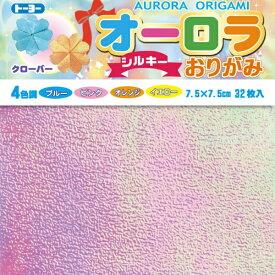 TOYO TIRES トーヨータイヤ オーロラおりがみシルキー7.5cm 7012