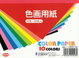 TOYO TIRES トーヨータイヤ 色画用紙B6 106101