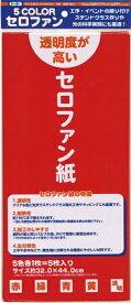 TOYO TIRES トーヨータイヤ セロファン紙色込み 110800