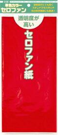 TOYO TIRES トーヨータイヤ 単色カラーセロファン紙あか 110801