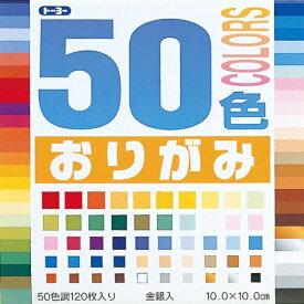 TOYO TIRES トーヨータイヤ 50色おりがみ10cm 1020