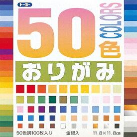 TOYO TIRES トーヨータイヤ 50色おりがみ11.8cm 1021