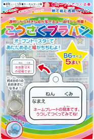 TOYO TIRES トーヨータイヤ こうさくプラバンOR 210204