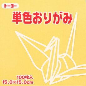 TOYO TIRES トーヨータイヤ 単色おりがみ15cmベージュ 64109