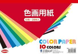 トーヨー 色画用紙B5 106111