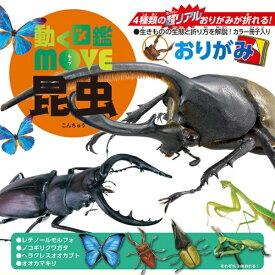 TOYO TIRES トーヨータイヤ 動く図鑑MOVE昆虫おりがみ 36502