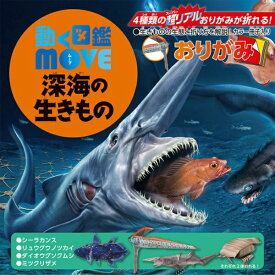 TOYO TIRES トーヨータイヤ 動く図鑑MOVE深海の生きものおりがみ 36506