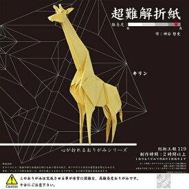 TOYO TIRES トーヨータイヤ 超難解折紙キリン 6066
