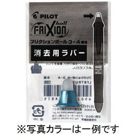 パイロット PILOT フリクションボール3メタル用ラバーGRR LFBTRU23-GRR