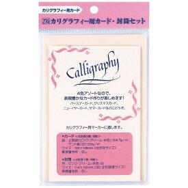 呉竹 Kuretake ZIGカリグラフィー用カード・封筒セット ECF100-2