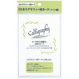 呉竹 Kuretake ZIGカリグラフィー用カード(ケント紙) ECF100-1