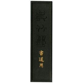 呉竹 Kuretake ◎印呉竹(よつまるじるし) AA4-20