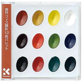 呉竹 Kuretake 呉竹フィス顔彩12色パレット KG204-4