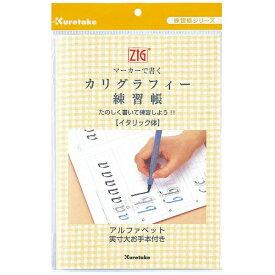 呉竹 Kuretake ZIGマーカーで書くカリグラフィー(イタリック体) ECF4