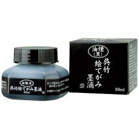 呉竹 Kuretake 油煙絵てがみ墨滴 BA40-6