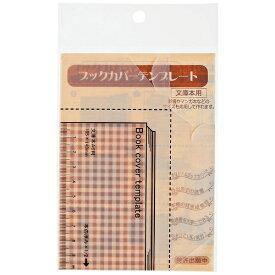 呉竹 Kuretake ブックカバーテンプレート SBTP208-24