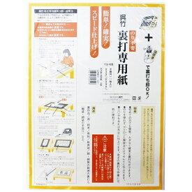 呉竹 Kuretake 呉竹裏打専用紙 LA18-1