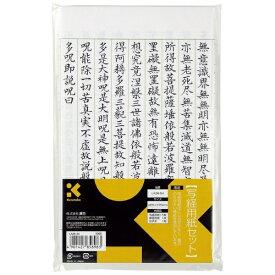 呉竹 Kuretake 写経用紙セット LA26-54