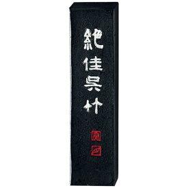 呉竹 Kuretake 絶佳呉竹 AA9-10