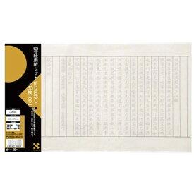 呉竹 Kuretake 写経用紙セット折り目なし LA26-61