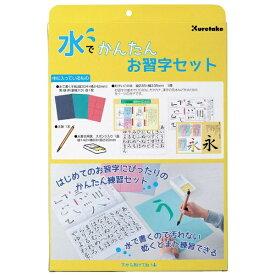 呉竹 Kuretake 水でかんたんお習字セット KN37-50