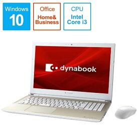 dynabook ダイナブック P1X5MPEG ノートパソコン dynabook X5 サテンゴールド [15.6型 /intel Core i3 /SSD:256GB /メモリ:4GB /2020年春モデル][15.6インチ office付き 新品 windows10]