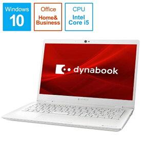 dynabook ダイナブック P1G6MPBW ノートパソコン dynabook G6 パールホワイト [13.3型 /intel Core i5 /SSD:256GB /メモリ:8GB /2020年春モデル][13.3インチ office付き 新品 windows10]
