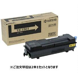京セラ KYOCERA ECOSYS P4040dn用トナーコンテナ(25000ページ) TK-7301