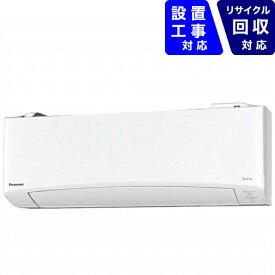 パナソニック Panasonic エアコン 6畳 CS-EX220D-W エアコン 2020年 Eolia(エオリア)EXシリーズ クリスタルホワイト [おもに6畳用 /100V]