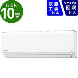 パナソニック Panasonic エアコン 10畳 エアコン 2020年 Eolia(エオリア)Fシリーズ クリスタルホワイト CS-280DFR-W [おもに10畳用 /100V]