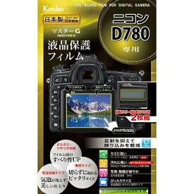 ケンコー・トキナー KenkoTokina マスターG液晶保護フィルム(ニコン D780用) KLPM-ND780