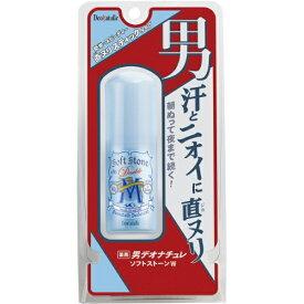 シービック CBIC デオナチュレ 男ソフトストーンW【rb_pcp】