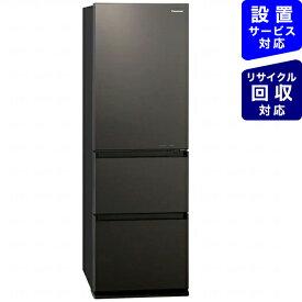 パナソニック Panasonic 《基本設置料金セット》NR-C371GN-T 冷蔵庫 GNタイプ ダークブラウン [3ドア /右開きタイプ /365L][冷蔵庫 大型]
