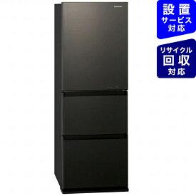 パナソニック Panasonic 《基本設置料金セット》NR-C341GC-T 冷蔵庫 GCタイプ ダークブラウン [3ドア /右開きタイプ /335L][冷蔵庫 大型]