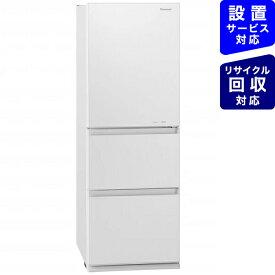 パナソニック Panasonic 《基本設置料金セット》NR-C341GC-W 冷蔵庫 GCタイプ スノーホワイト [3ドア /右開きタイプ /335L][冷蔵庫 大型]