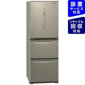 パナソニック Panasonic 《基本設置料金セット》NR-C341C-N 冷蔵庫 Cタイプ シルキーゴールド [3ドア /右開きタイプ /335L][冷蔵庫 大型]