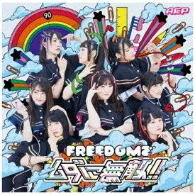 ハピネット Happinet A応P/ FREEDOMでムダに無敵!! アーティストジャケット盤【CD】