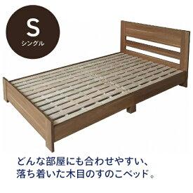 生毛工房 UMO KOBO すのこベッド SV01[レッグ](シングルサイズ/ブラウン)【キャンセル・返品不可】 【代金引換配送不可】