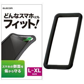 エレコム ELECOM シリコンバンパー L-XLサイズ スタンダード ブラック P-SB03BK