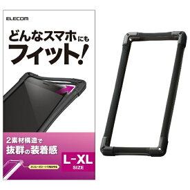 エレコム ELECOM シリコンバンパー L-XLサイズ ハイブリッド ブラック×ブラック P-SBHV03BK