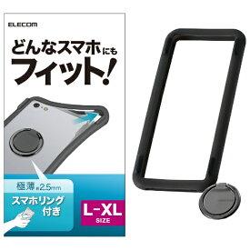 エレコム ELECOM シリコンバンパー L-XLサイズ 薄型リング付 ブラック×ブラック P-SBSTRSL03BK