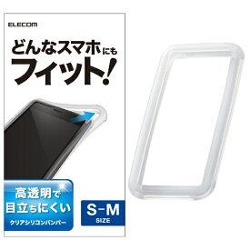 エレコム ELECOM シリコンバンパー S-Mサイズ 透明シリコン クリア P-SBT02CR