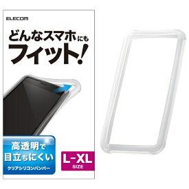 エレコム ELECOM シリコンバンパー L-XLサイズ 透明シリコン クリア P-SBT03CR
