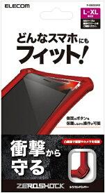 エレコム ELECOM シリコンバンパー L-XLサイズ ZEROSHOCK レッド P-SBZ03RD