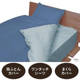 大宗 【カバー3点セット】リバーシブルカバー3点セット(シングルサイズ ネイビー/ブルー)