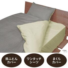 大宗 【カバー3点セット】リバーシブルカバー3点セット(シングルサイズ ブラウン/モカブラウン)